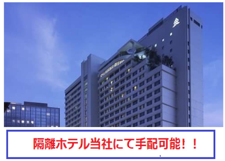 discovery quarantine hotel list